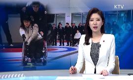 평창패럴림픽 대비 휠체어컬링 경기장 개관 관련 이미지