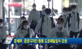 문체부, 공공디자인 활용 도쿄패럴림픽 응원 동영상 보기