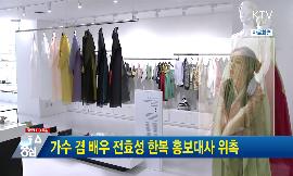 가수 겸 배우 전효성 한복 홍보대사 위촉 동영상 보기