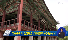 열린관광지 조성사업 남원광한루 등 20곳 선정 동영상 보기