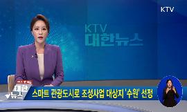 스마트 관광도시로 조성사업 대상지 수원 선정 동영상 보기
