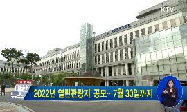 2022년 열린관광지 공모···7월 30일까지 동영상 보기
