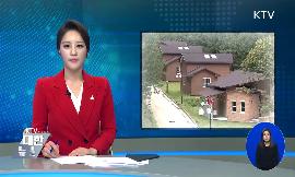 관광산업 규제혁신···한국형 에어비앤비 제도화 동영상 보기