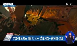 민요와 힙합의 만남···범 내려온다 후속편 공개 동영상 보기