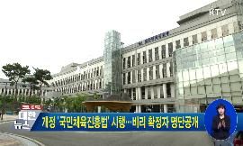 개정 국민체육진흥법 시행···비리 확정자 명단공개 동영상 보기