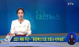 """2021 체육 주간···""""운동백신으로 코로나 이겨내요"""" 동영상 보기"""