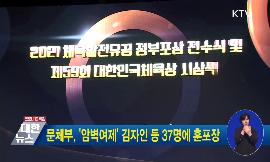 문체부, 암벽 여제 김자인 등 37명에 훈포장 동영상 보기