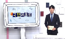 [정책인터뷰] 농어가 돕기 온라인 판매 랜선타고 팔도미식 동영상 보기
