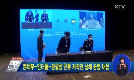 문체부-인터폴-경찰청 한류 저작권 침해 공동 대응 동영상 보기