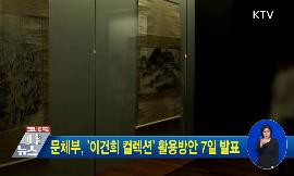 문체부, 이건희 컬렉션 활용방안 7일 발표 동영상 보기