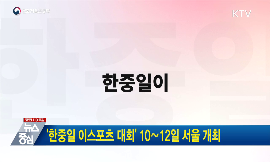 한중일 이스포츠 대회 10∼12일 서울 개최 동영상 보기