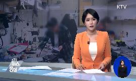 코로나19 피해 영세업체 지원···관광업계 회복 추진 동영상 보기