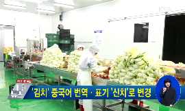 김치 중국어 번역·표기 신치로 변경 동영상 보기