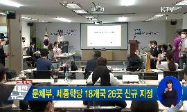 문체부, 세종학당 18개국 26곳 신규 지정 동영상 보기