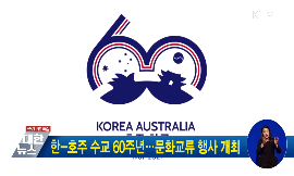 한-호주 수교 60주년···문화교류 행사 개최 동영상 보기