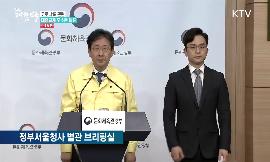 코로나19 관련 대종교계 호소문 발표 동영상 보기