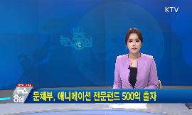 문체부, 애니메이션 전문펀드 500억 출자 동영상 보기