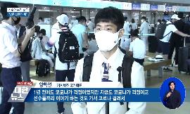 """도쿄올림픽 선수단 본진 출국···""""많은 성원 부탁"""" 동영상 보기"""