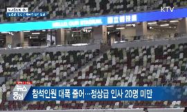 도쿄올림픽 개막···김연경·황선우 태극기 들고 입장 동영상 보기