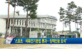 """""""스포츠·체육인기본법 통과···정책전환 초석"""" 동영상 보기"""