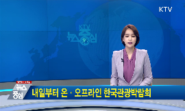 내일부터 온·오프라인 한국관광박람회 동영상 보기