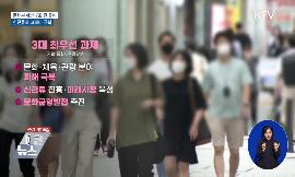 문체부 내년 예산 7조 돌파···신한류로 코로나 극복 동영상 보기
