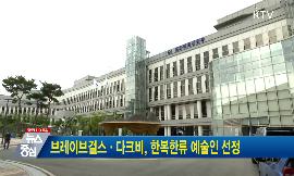 브레이브걸스·다크비, 한복한류 예술인 선정 동영상 보기