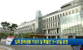 집콕 문화생활 가정의 달 특별전 5~30일 운영 동영상 보기