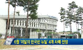 6월 이달의 한국판 뉴딜 4개 사례 선정 동영상 보기