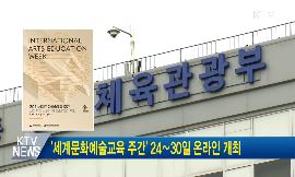 세계문화예술교육 주간 24∼30일 온라인 개최 동영상 보기