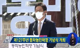 제127주년 동학농민혁명 기념식 개최 동영상 보기