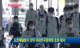 도쿄패럴림픽 맞아 재외한국문화원 응원 행사 동영상 보기